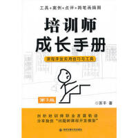 培训师成长手册--课程开发实用技巧与工具(第3版) 9787560535166 苏平 西安交通大学出版社