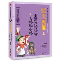 正版书籍 9787545514278宝葫芦的秘密 大林和小林:张天翼专集 张天翼 天地出版社