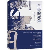 【新书店正版】白昼的死角(日)高木彬光 杨清淞新星出版社9787513320481