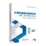 计算机病毒与恶意代码――原理、技术及防范(第4版)