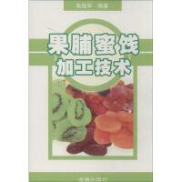 果脯蜜饯加工技术 金盾出版社