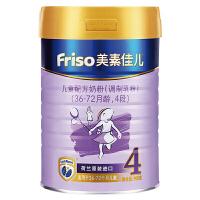 美素佳儿(Friso)儿童配方奶粉 4段(3岁以上至6岁适用)900克(荷兰原装进口)