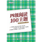 四级阅读100主题