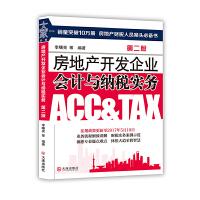 房地产开发企业会计与纳税实务(第二版)(团购,请致电400-106-6666转6)