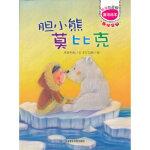 【新书店正版】数学我最 棒系列胆小熊莫比克本社9787560094137