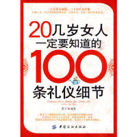 【旧书二手九成新】20几岁女人一定要知道的100条礼仪细节 茜子 编著 9787506463638 中国纺织出版社