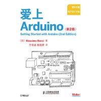 爱上Arduino(第2版) [美]Massimo Banzi 人民邮电出版社 9787115280022 【经典珍藏