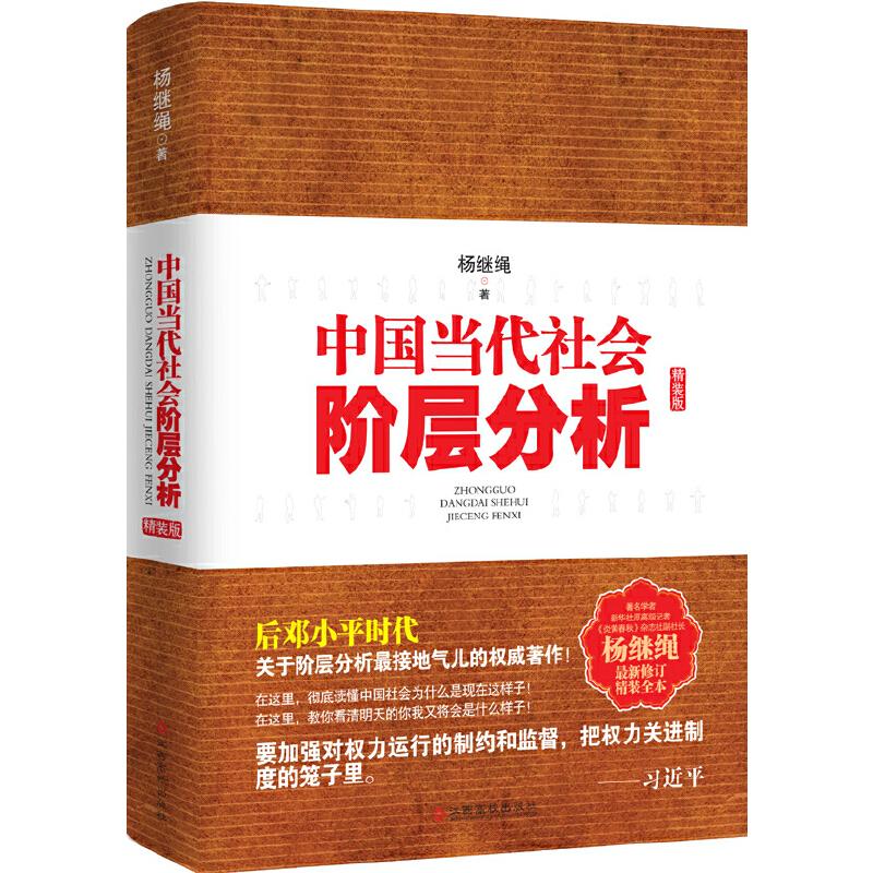 中国当代社会阶层分析(精装签名本)