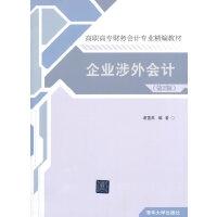 企业涉外会计(第2版)(高职高专财务会计专业精编教材)