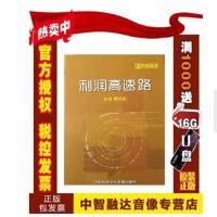 正版包票 利润高速路 贾长松 15DVD 视频音像光盘影碟片