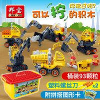 【大颗粒】邦宝拼插积木宝宝益智拆装玩具拧螺丝工程车套装礼物6539