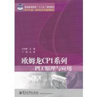 【旧书二手正版8成新】欧姆龙CP1系列PLC原理与应用王冬青电子工业9787121145841