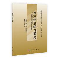 西方经济学习题集(全国高等教育自学考试用书《西方经济学》配套习题集)