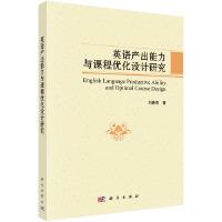 英语产出能力与课程优化设计研究