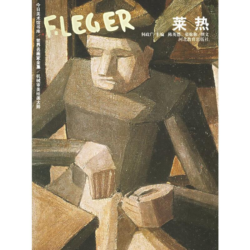 莱热——世界名画家全集