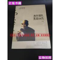 【二手9成新】南怀瑾的后100天王国平著(这是版的后面出的新版是修改王国平著中国青年出版社