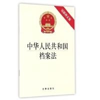 中华人民共和国档案法