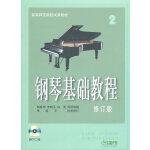 高等师范院校试用教程―钢琴基础教程2(修订版)附CD二张
