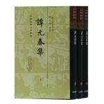 谭元春集(精)(全三册)(中国古典文学丛书)