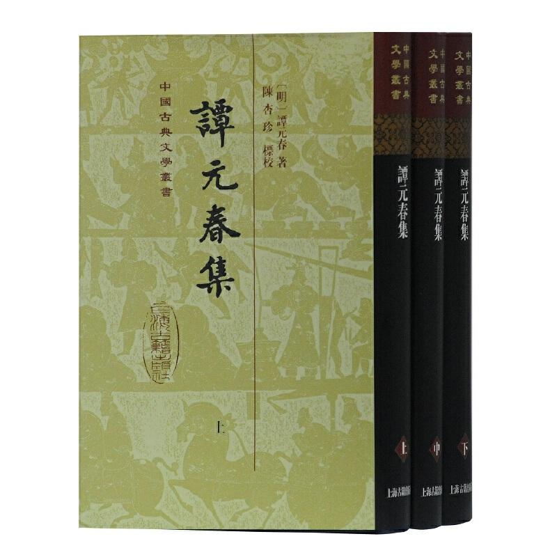 谭元春集(精)(全三册)(中国古典文学丛书) 明代竟陵派大家诗文集