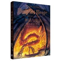神话与魔法 : 约翰・豪的绘画艺术
