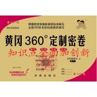 黄冈360°定制密卷五年级语文上册人教版