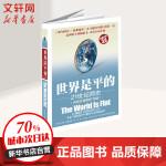世界是平的:21世纪简史(3.0) 托马斯・弗里德曼