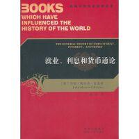 就业、利息和货币通论-影响世界历史进程的书 约翰・梅纳德・凯恩斯(JohnMaynardKeynes)