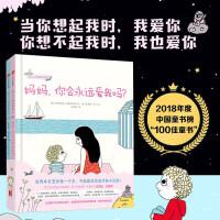 幼儿心理安抚绘本(共2册)(精) 妈妈你会永远爱我吗+爸爸我害怕了怎么办