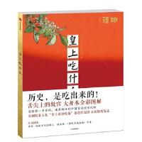 【新书店正版】皇上吃什么李舒中信出版社9787508684741