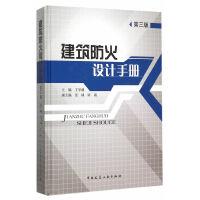 建筑防火设计手册(第三版)