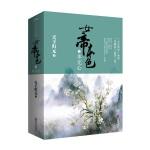 女帝本色3本无心(共2册)