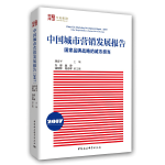 中国城市营销发展报告(2017)-(国家品牌战略的城市担当)