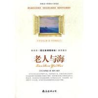 新概念・新课标・新阅读:老人与海(双色) (美)海明威,瑞烨译 9787544261548