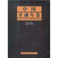 中国金融年鉴2015(附电子版光盘)满79元包邮