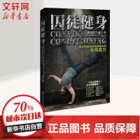 囚徒健身:用失传的技艺练就强大的生存实力 全民无器械健身指导书籍 男士体型健美家用胸腹肌肉训练 肌肉健身书 健身畅销书籍