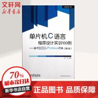 单片机C语言程序设计实训100例――基于8051+Proteus仿真(第2版)(教材) 彭伟