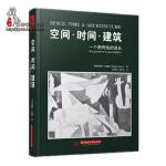 空间・时间・建筑 一个新传统的成长 希格弗莱德・吉迪恩 建筑设计理论教科书 经典读物