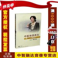 正版包票中医体质养生 名家论坛 傅杰英 7DVD 视频音像光盘影碟片