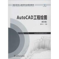 AutoCAD工程绘图(第2版) 中国电力出版社