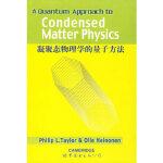 【新书店正版】凝聚态物理学的量子方法(英文版)Philip L.Taylor and Olle Heinonen世界图