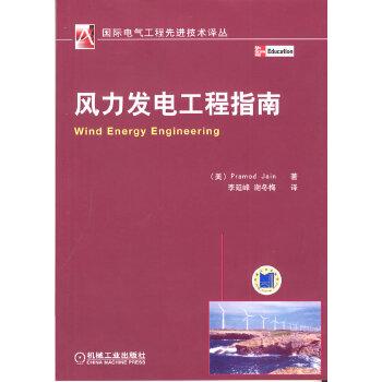 风力发电工程指南