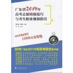 广东省2019年高考志愿填报技巧与考生职业规划指引