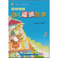 小袋鼠幼儿教育课程系列 蒙特梭利幼儿逻辑数学 5 大班上 全三册(延伸册 操作册 学具) 套装