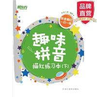 趣味拼音描红练习本(下) 余仁唐 【新东方专营店】