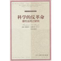 【旧书二手书9成新】科学的反革命:理性滥用之研究 (英)哈耶克,冯克利 9787806574812 译林出版社
