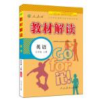 2016秋季教材解读初中英语9年级上册(人教版)