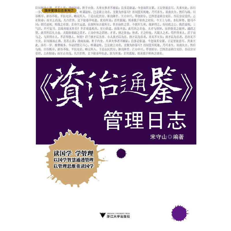 《资治通鉴》管理日志
