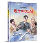 中少阳光图书馆 科学家的故事 远方的火焰・郭永怀
