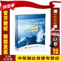 正版包票全球金融危机蔓延 中国如何直面挑战 5DVD 视频音像光盘影碟片